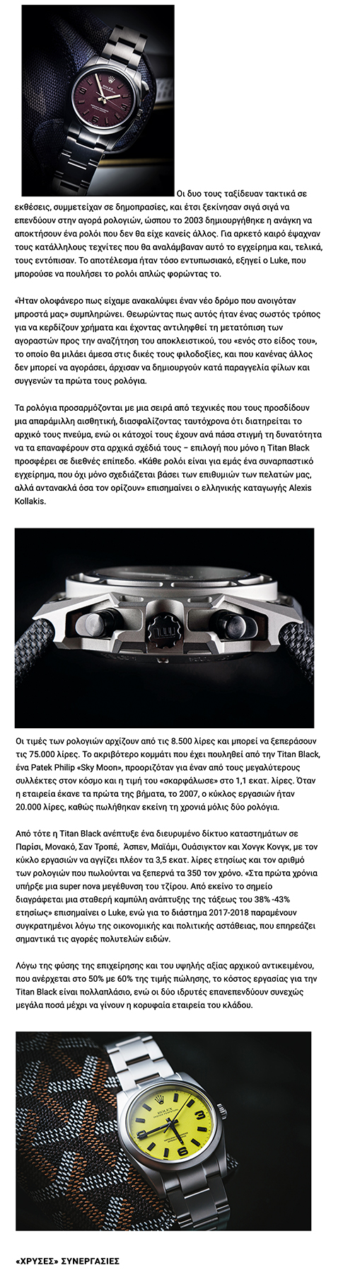article_fortunegreece_-_p2.jpg
